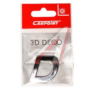 """Наклейка металлическая 3D буква """"D"""" CARPOINT 2218604 СР,"""