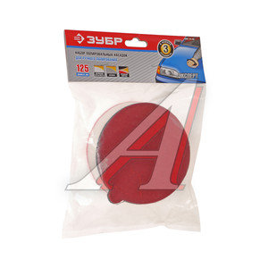 Насадка для полировки набор 3шт. D125 ЗУБР 3590-125-H3
