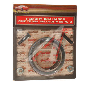 Втулка ГАЗ-2217,3302 глушителя ЕВРО-3 с крепежом в блистере комплект 33023-1203143