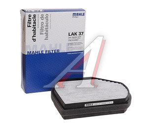 Фильтр воздушный салона MERCEDES (W202,W210) угольный MAHLE LAK37, A2108300818