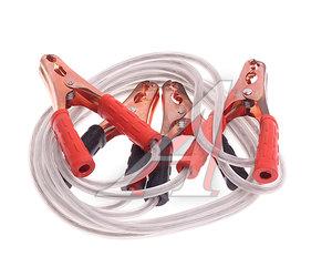Провода для прикуривания 300А 2.5м NOVA BRIGHT 37660