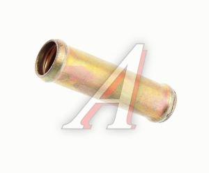 Соединитель для шлангов отопителя D=16мм металлический прямой 3221-8120040 (металл.), 3221-8120040