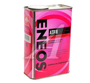 Масло трансмиссионное ATF DEXRON II 0.94л ENEOS ENEOS ATF