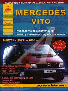 Книга MERCEDES BENZ VITO 1995-2003гг ЗА РУЛЕМ (56726)(54298),