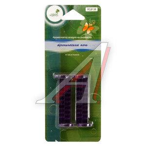 Ароматизатор на дефлектор гелевый (тропическая ночь) FKVJP PCLP-18,