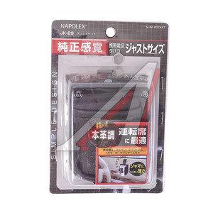 Держатель (дополнительный карман) Napolex JK-29