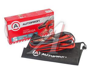 Провода для прикуривания 170A 2.2м (медь) AUTOPROFI AP/BC-1600S,