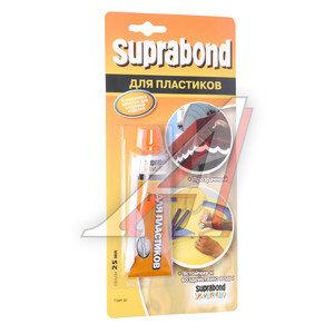 Клей для пластика 25мл SUPRABOND SUPRABOND