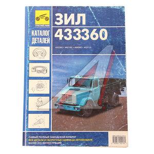 Книга ЗИЛ-433360 каталог з/ч ТРЕТИЙ РИМ (0615)
