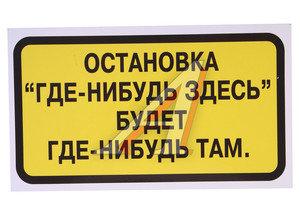 """Наклейка виниловая """"Остановка где-нибудь здесь"""" Б06"""