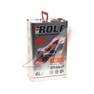 Масло моторное GT SN/CF синт 4л ROLF ROLF SAE5W40
