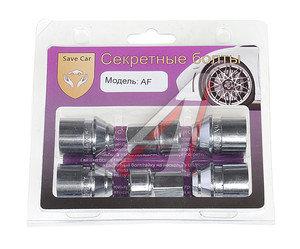 Гайка колеса М12х1.5х34 секретки конус закрытая комплект 4шт. 2 головки SAVE CAR AF, AF 12x1,5