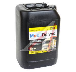 Масло дизельное DELVAC XHP EXTRA синт.20л MOBIL MOBIL SAE10W40, 01_0203