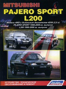 Книга MITSUBISHI Pajero Sport,L200 ЗА РУЛЕМ (54600), Легион