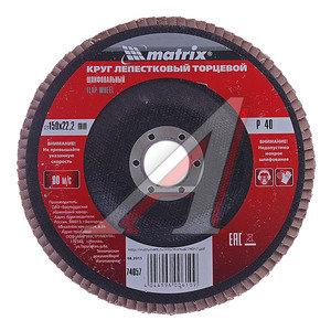 Круг лепестковый торцевой MATRIX P 40, 150х22мм 74057