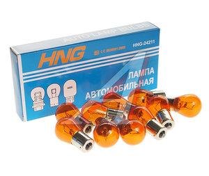 Лампа 24V PY21W Ba15s желтая HNG А24-21-3ж, HNG-24211, А24-21-3