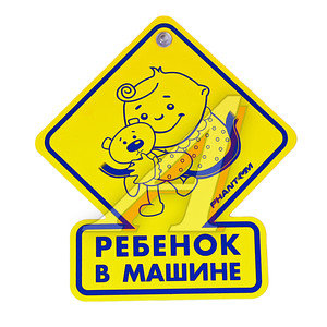 "Табличка на присоске ""Ребенок в машине"" Ромб Kids PHANTOM PH6508,"