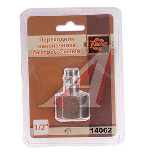 "Переходник для компрессора F1/2"" быстросъемный внутренняя резьба ТЕХМАШ 14062"