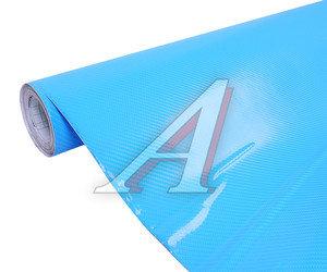 Пленка карбоновая голубая 4D 1.52х0.5м, 200мк ТНП, рулон 20 полуметров(10м)