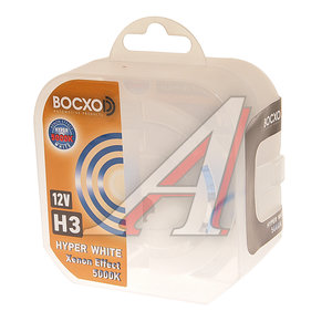 Лампа 12V H3 55W PK22s 5000K бокс (2шт.) Hyper White Bocxod BOCXOD 80513HW2, BX-80513HW2