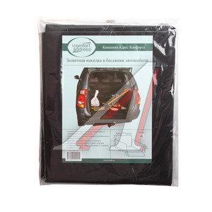 Защита спинки сиденья заднего и багажника от загрязнения COMFORT ADDRESS DAF-022