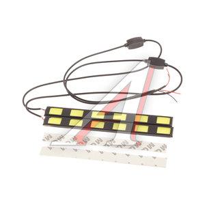 Огни ходовые дневного света LED 6 светодиодов 18см самоклеящиеся 12V TORINO 08892, COB-8SMD