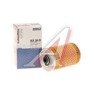 Фильтр топливный MAN NEOPLAN SETRA ШТАЙЕР VOLVO (бумажный) MAHLE KX36D, KX65D/KX36D, 81125030063