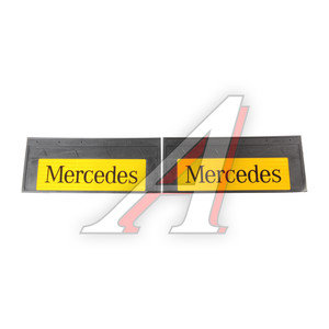 Брызговик 27х66см (MERCEDES) узкий с светоотражающей желтой основой комплект АВТОТОРГ АТ-7890,