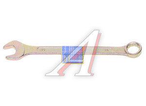 Ключ комбинированный 15х15мм желтый цинк СИБРТЕХ 14981