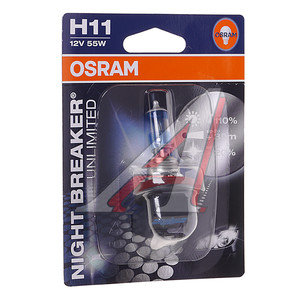 Лампа 12V H11 55W +110% PGJ19-2 блистер (1шт.) Night Breaker Unlimited OSRAM 64211NBU-01B, O-64211NBUбл