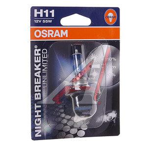 Лампа H11 12V 55W +110% Night Breaker Unlimited блистер OSRAM 64211NBU-01B, O-64211NBUбл