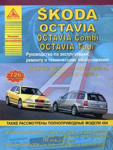 Книга SKODA Octavia,Combi,Tour (96-05) ЗА РУЛЕМ (54193)