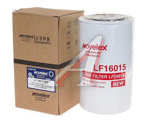Фильтр масляный КАМАЗ,ПАЗ (дв.CUMMINS ISBe 185,210,300) (аналог WK 950/26) MOVELEX LF16015