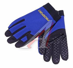 Перчатки водителя/механика черные-синие PRO SPORT комплект RS-05370,
