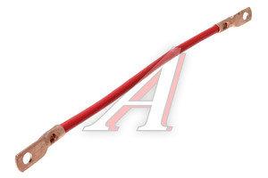 Провод АКБ соединительный перемычка L=350мм S=35мм наконечник-наконечник (медь) D=10мм КЛ-121кк медь*