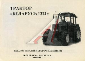 """Книга ТРАКТОР МТЗ-1221 каталог """"БЕЛАРУСЬ"""" МИНСК (17740),"""