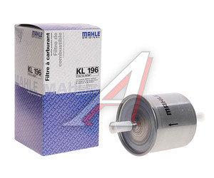 Фильтр топливный VOLVO S40 (98-04),S60 (00-09),V40,V70,XC90 MAHLE KL196, 30620512