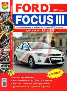"""Книга FORD Focus 3 (11-) цветные фото серия """"Я ремонтирую сам"""" Мир Автокниг (45033)"""
