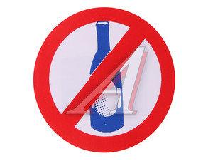 """Наклейка-знак виниловая """"Напитки запрещены"""" А03110,"""
